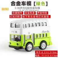 合金Q版双层巴士车模 回力声光玩具模型小车 双层巴士浅绿色
