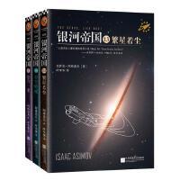 全新纪念版 银河帝国13-15银河帝国系列帝国三部曲套装共3册 长篇科幻外国小说 星球大战 银河帝国 *书