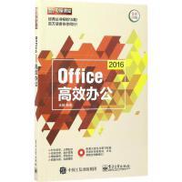 Office2016高效办公 余婕 编著