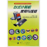 【二手书9成新】台式计算机使用与维修 麻信洛 国防工业出版社 9787118051063