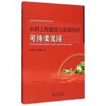 农村发展与新型城镇化建设研究丛书:水利工程建设与县域经济可持续发展 李春香,彭智敏 湖北科学技术出版社