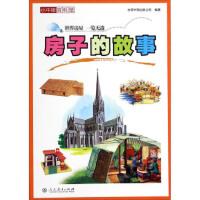 封面有磨痕-SY-小牛顿百科馆 房子的故事 台湾牛顿出版公司 9787107291340 人民教育出版社 枫林苑图书专