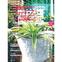 园艺・家003(爱家、爱生活、爱绿植,因园艺而生,有你更灿烂)