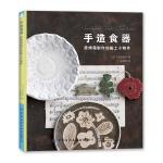 手造食器:用烤箱制作的黏土小物件