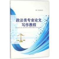 政法类专业论文写作教程