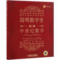 简明数学史第2卷,中世纪数学 (美)维克多・J.卡兹(Victor J.Katz) 著;董晓波 等 译