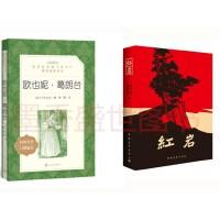 欧也妮・葛朗台(教育部统编《语文》推荐阅读丛书) +红岩(七年级下册必读)