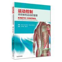 运动控制:非控制性运动的管理(翻译版)