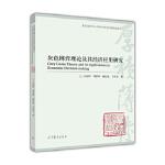 灰色博弈理论及其经济应用研究 方志耕 刘思峰 施红星 王传会 高等教育出版社