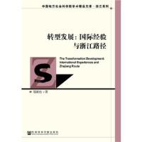 转型发展:国际经验与浙江路径 9787520143158 聂献忠 社会科学文献出版社
