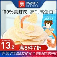新品【良品铺子儿童零食-虾虾脆饼干148gx1盒】儿童零食饼干整箱休闲食品