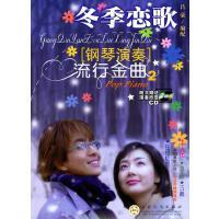 冬季恋歌:钢琴演奏流行金曲2(赠CD光盘一张)【正版书籍,达额立减】