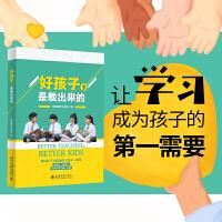 【驰创图书】正版 好孩子是教出来的 家庭教育儿书籍父母育儿百科全书养育男孩女孩教育孩子的书不打不骂教孩子 畅销书籍【正版