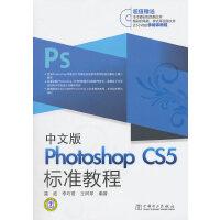 中文版Photoshop CS5标准教程