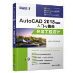 AutoCAD 2018中文版入门与提高——环境工程设计