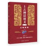 上古神话演义(第一卷):文明神迹