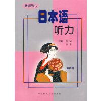 日本语听力――教师用书(第四册)