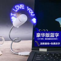 可充电迷你小电风扇创意LEDDIY显字闪字表白USB同学生日礼物