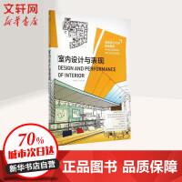 室内设计与表现 中国青年出版社