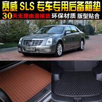10/11/12/13/14款凯迪拉克赛威SLS专用尾箱后备箱垫 改装脚垫配件