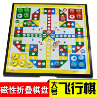 2017大号磁性折叠飞行棋游戏学生宿舍益智玩具六一儿童节礼物