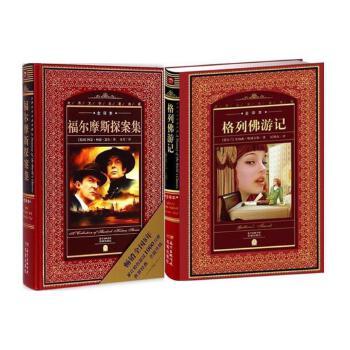 格列佛游记(全译本)+福尔摩斯探案集(全译本)