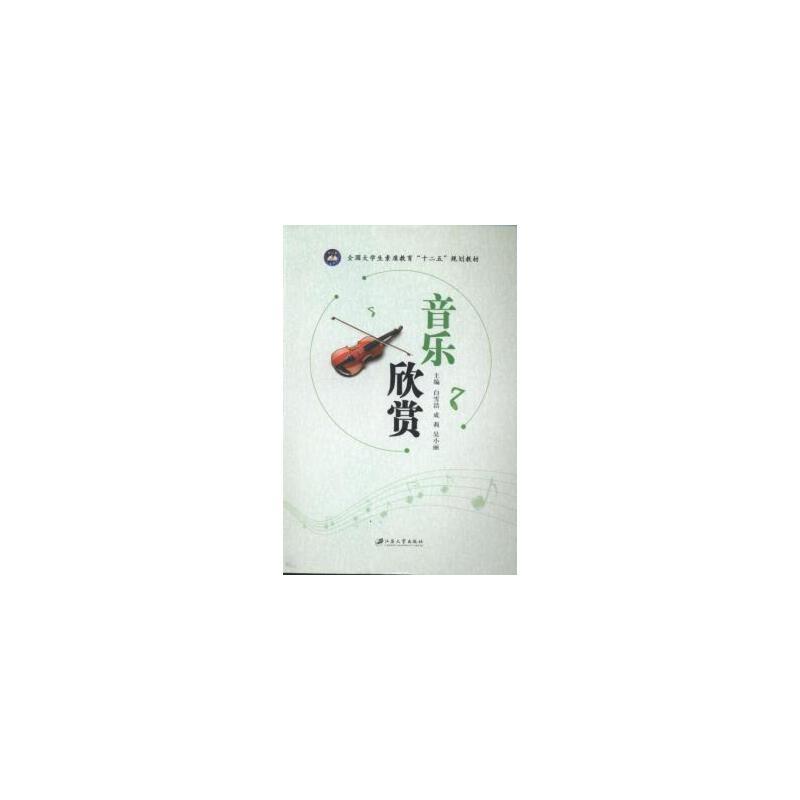 【旧书二手书8成新】音乐欣赏 白雪洁 成莉 吴小丽 江苏大学出版社 9787811305180 旧书,6-9成新,无光盘,笔记或多或少,不影响使用。辉煌正版二手书。