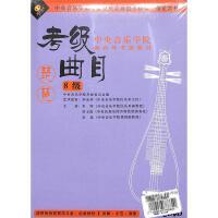 琵琶考级曲目-8级-中央音乐学院海内外考级曲目(2DVD)( 货号:101310011609)