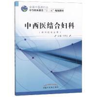 中西医结合妇科/冯冬兰/十二五中职 中国中医药出版社
