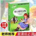 绿山墙的安妮 小学生青少年版课外书必读3-4-5-6年级课外阅读书籍三四五六年级儿童文学世界经典名著绿山墙上的安妮全套