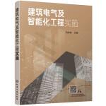 建筑电气及智能化工程实施