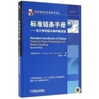 标准链条手册--动力传动链与物料输送链(精)/国际制造业先进技术译丛