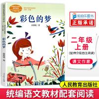 彩色的梦 注音版二年级下册人教统编版语文教材配套阅读课文作家作品系列