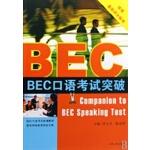 【旧书二手书8成新】BEC口语考试突破 季大方 陈克明 江西人民出版社 9787210040934