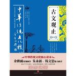 古文观止精粹 吴调侯,吴楚材 天地出版社