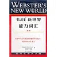 韦氏新世界能力词汇 第二版 摩斯・克鲁雷(ElizabethMorse-Cluley),RichardRea 97875