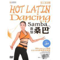 拉丁秀身舞-激情桑巴DVD( 货号:200001952982823)