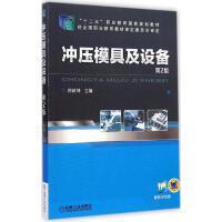 冲压模具及设备(第2版) 徐政坤 主编