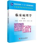 【正版全新直发】临床病理学(第2版) 陈瑞芬 9787030283450 科学出版社