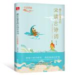 正版-FLY-藏在故事里的必读古诗词.千古至情篇 李健 六人行图书 出品 9787531743637 北方文艺出版社