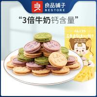 新品【良品铺子儿童零食-三色高钙夹心饼干90g】早餐饼干休闲食品