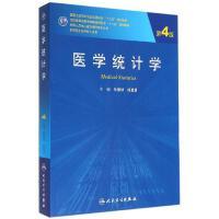 医学统计学(第4版)(配盘)/孙振球 孙振球//徐勇勇