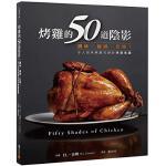 港台原版 烤鸡的50道阴影:调味、捆绑、炙烧!令人回味无穷的绝妙鸡肉食谱 图书