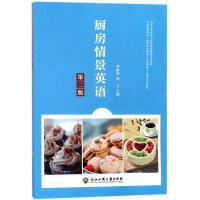 厨房情景英语(第2版)/华路宏 编者:华路宏//钟文