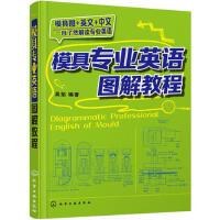 模具专业英语图解教程 模具专业词汇手册 模具专业英语教材书籍 冲压模具塑料成型模具 模具商务英语 模具翻译参考书籍