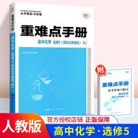 重难点手册 高中化学 选修5 有机化学基础 RJ 人教版 高二 上下册 高2 上 下册 同步 解析解读 资料书 教 辅