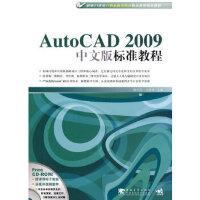 Auto CAD2009中文版标准教程,韩天判,王海峰,中国青年出版社9787500682141