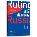 统治俄罗斯:从革命到普京的威权主义