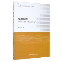 9787520359740-观念传播:19世纪汉语外来观念与外来词(sj)/ 孔秀祥 / 中国社会科学出版社