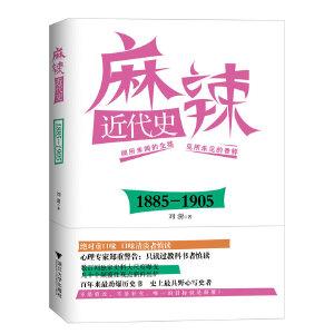 麻辣近代史:1885―1905(搞笑逗趣的劲爆历史书)
